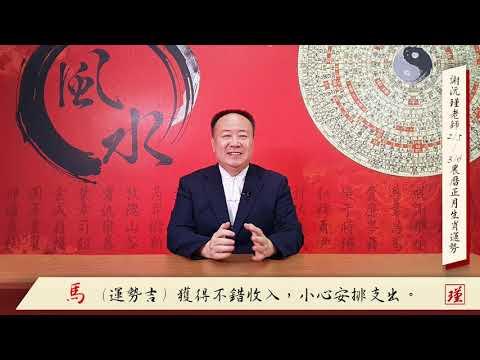 謝沅瑾老師──2/5-3/6 (己亥年農曆正月) 生肖運勢大解析