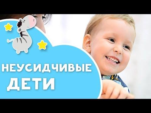 Игры для неусидчивых детей [Любящие мамы]