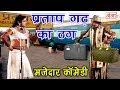प्रतापगढ़ का मशहूर ठग - मजेदार कॉमेडी विडियो - Bhojpuri Nautanki Nach Program