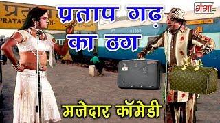 प्रतापगढ़ का मशहूर ठग - मजेदार कॉमेडी विडियो - Bhojpuri Nautanki