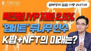 박진영, 업비트 운영하는 두나무와 JYP 지분 2.5%…
