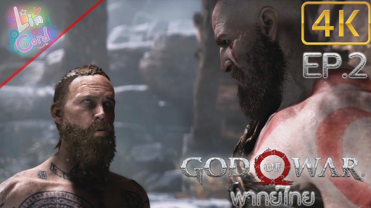 GOD OF WAR 4 - ตอนที่ 2 พากย์ไทย [4K]