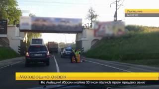 Моторошна аварія. ПравдаТУТ Львів