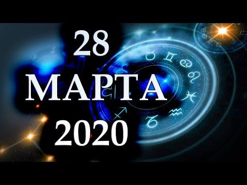 ГОРОСКОП НА 28 МАРТА 2020 ГОДА ДЛЯ ВСЕХ ЗНАКОВ ЗОДИАКА