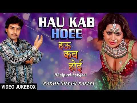 HAU KAB HOEE | BHOJPURI LOKGEET VIDEO SONGS JUKEBOX | SINGER - RADHESHYAM RASIYA | HAMAARBHOJPURI