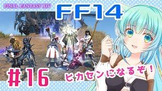 [LIVE] 【FF14】ぴま、ヒカセンになるってよ#16【2/24配信】