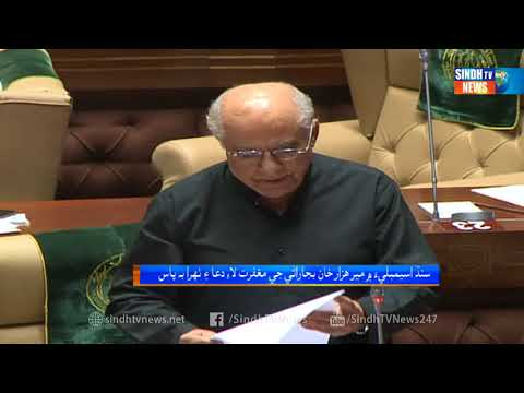 SINDH ASSMBLY  - Package - Sindh TV News