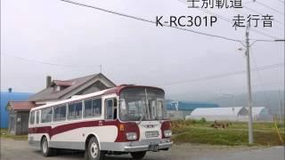 士別軌道 K‐RC301P 走行音