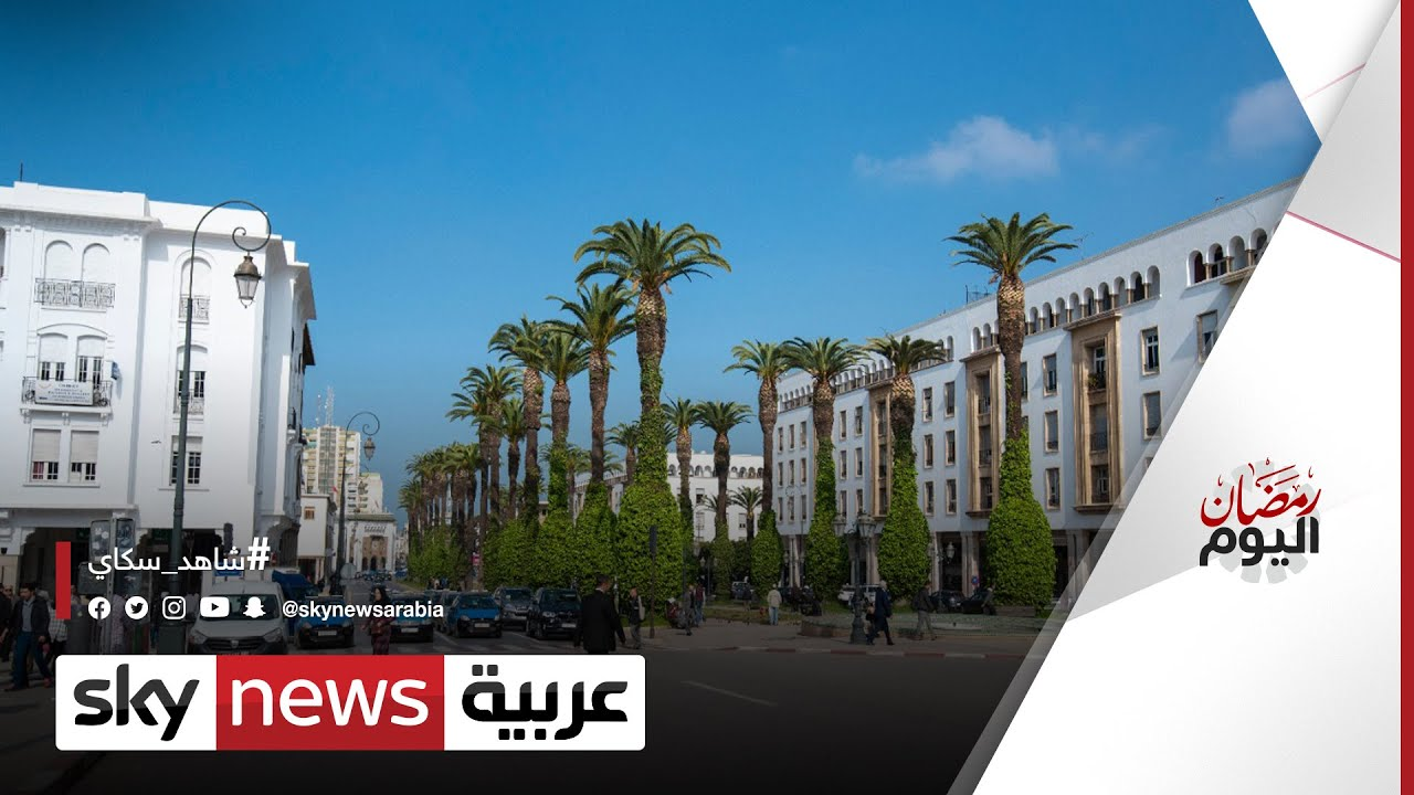 أن تزور الرباط بدون أن تقصد شارع محمد الخامس فزيارتك ناقصة | #رمضان_اليوم  - نشر قبل 2 ساعة
