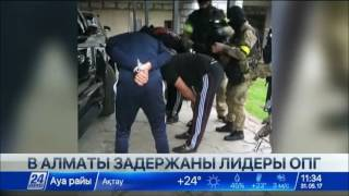 �������� ���� Задержан экс-начальник Ауэзовского РУВД города Алматы ������