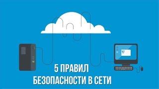 5 правил безопасности Wi Fi о которых вы могли не знать  VPN, HTTPS, SSL