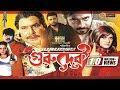GuruDeb - গুরুদেব | Shakib Khan | Munmun | Alexander Bo | Bangla  Movie
