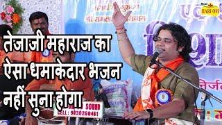 Tejaji Exclusive New Song 2018 Gajo Gajo jeyth | Gajendra Rao | Rajasthani Bhajan Songs 2018