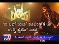 Real Star Upendra 'I Love You' Movie's Introduction Scene Shooting In Nice Road