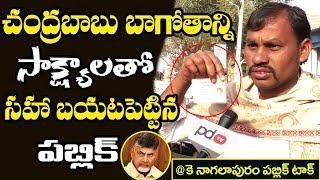 చంద్రబాబు బాగోతాన్ని సాక్ష్యాలతో సహా బయటపెట్టిన పబ్లిక్ | K Nagalapuram F2F | Kodumur Constituency