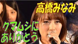 AKB48の派生ユニット「ノースリーブス」の小嶋陽菜さん、高橋みなみさん...
