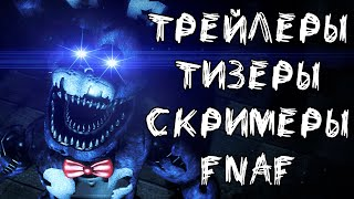 Все трейлеры, тизеры и скримеры из Five nights at Freddy's 1-5