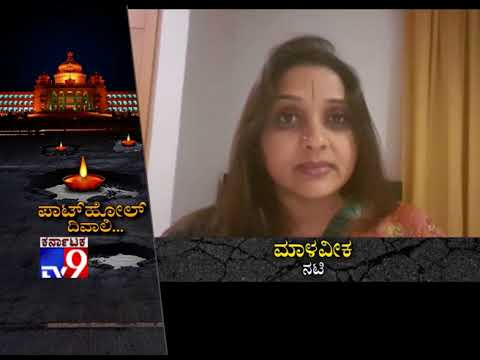 Actress Malavika Speaks on TV9 Campaign: `Pothole Diwali`