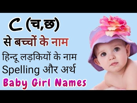 C च छ स बचच क नम Baby Girl Names In Hindi