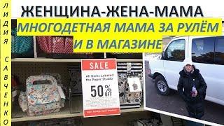 Многодетная мама за рулём и в магазине. Что купила? Женщина-Жена-Мама Канал Лидии Савченко