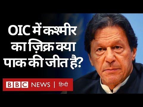 OIC, Kashmir & Pakistan : मुस्लिम देशों के संगठन में कश्मीर का ज़िक्र क्या पाकिस्तान की जीत है?