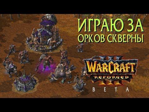 Warcraft 3 Reforged Beta / Демонстрация Орков Скверны и их моделей