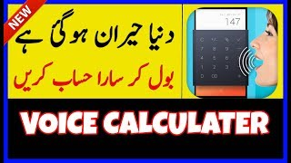 Voice Calculator For Android - Technology Information 2017 - Android Tips And Trick