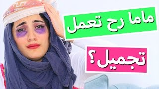 ماما رح تعمل تجميل؟ | My Mom Having Plastic Surgery?