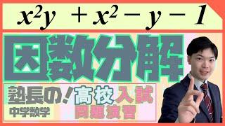因数分解#14 【中3数学】慶應義塾志木高校|次数