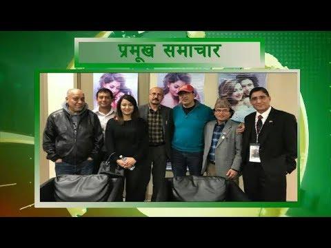 प्रवास समाचार | 17 Feb 2018 | Vision Nepal Television