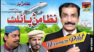 Nizamanr Pilot | Akram Nizami | TP Comedy