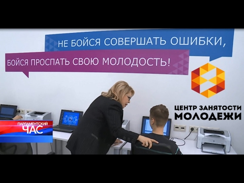 Центр занятости молодежи на России 24