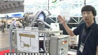 [下水道展'11東京] 気液分離式超音波汚泥濃度計装置 - 芝浦セムテック