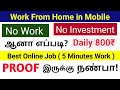 how to earn money online in tamil without investment 2020 | Daily Earn 800 | Fc Techno