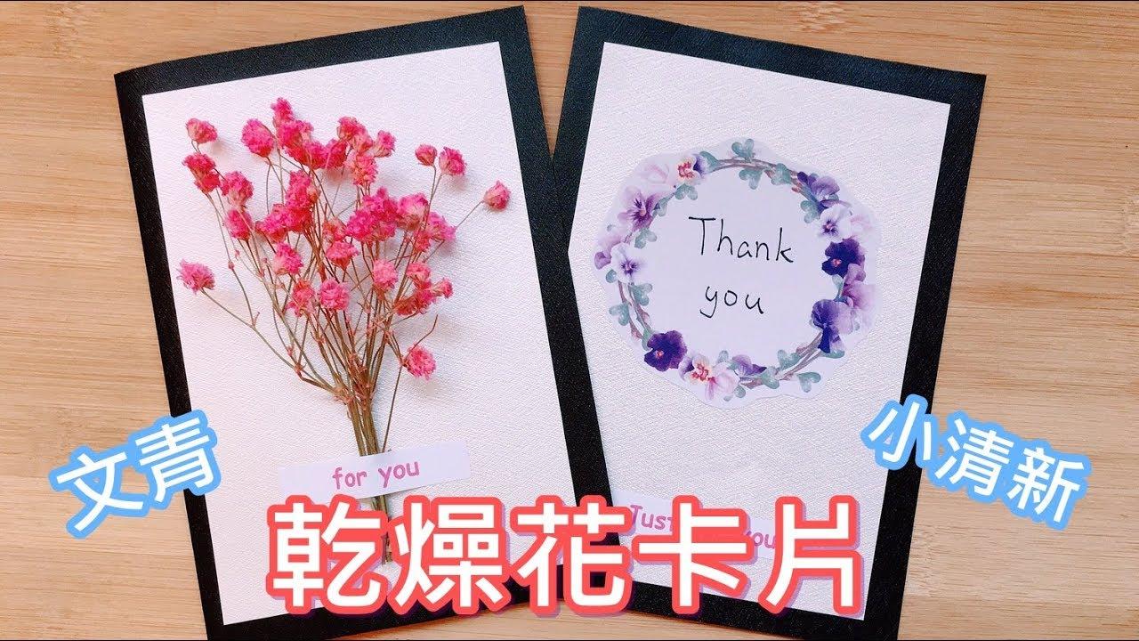 小清新文青風♥乾燥花卡片 教學 - YouTube