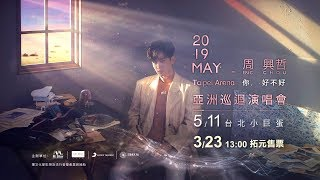 Eric周興哲《你,好不好》2019台北小巨蛋首站 亞洲巡迴演唱會