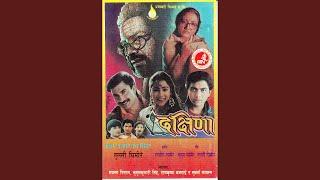Sapana Bhai Aankhama