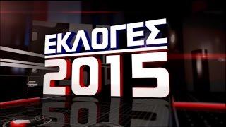 20Σεπ2015 - Εκλογές 2015 στην ΕΡΤ (21:00 - 00:00) #eklogesERT | ΕΡΤ