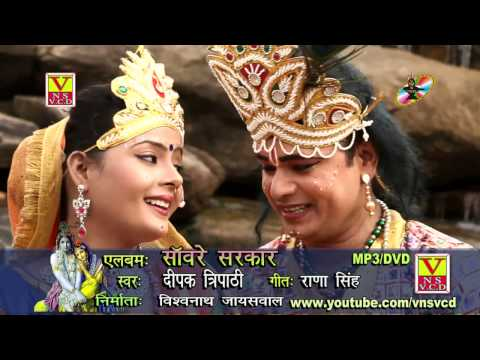 कृष्ण भजन HD सॉवरे सरकार ॥ Latest DJ KRISHAN SONG || Hindi Bhajan