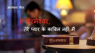 Hindi Praise Song | हे परमेश्वर, तेरे प्यार के काबिल नहीं मैं