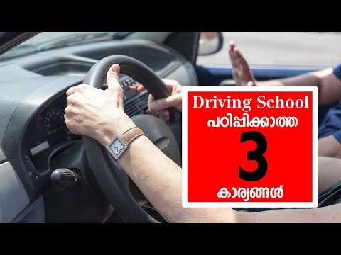 car automobile vehicledriving tips malayalam part 2 for beginners driving class driving tutorial  car driving malayalam driving class malayalam driving tips malayalam car driving tips malayalam malayalam dring class how to drive a car in malayalam car driving in malayalam how to drive a car malayalam car driving malayalam class driving lessons malayalam driving tutorial malayalam driving lessons in malayalam car driving class in malayalam driving class in malayalam driving in malayalam how to le