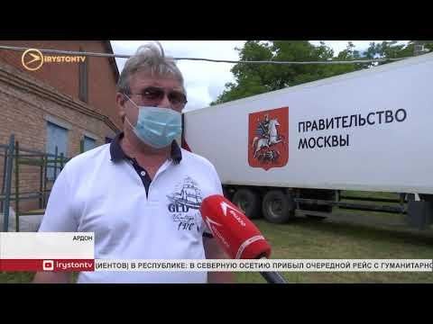 В Северную Осетию доставили гуманитарную помощь для борьбы с коронавирусом