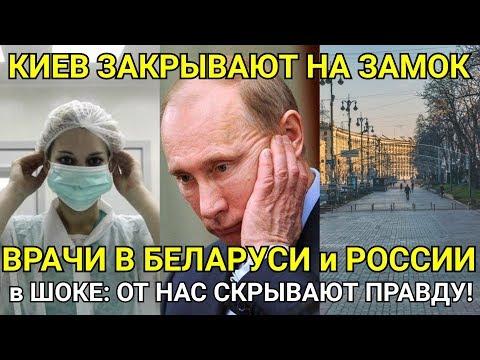 ЗАРАЖЕННЫЕ ПРИЕХАЛИ В КИЕВ, ВРАЧИ РОССИИ В ШОКЕ: ОТ НАС СКРЫВАЮТ ПРАВДУ ПРО КОРОНАВИРУС! 60 минут