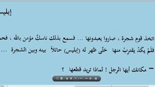 Samsun İLİTAM Arapça 1 / 4.Ünite ( ابليس ينتصر )