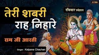 रविवार सुबह स्पेशल : श्री रामजी की आरती : तेरी शबरी राह निहारे : सुपरहिट राम भगवान के भजन