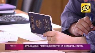 Вузы Беларуси начали приём документов на бюджетные места
