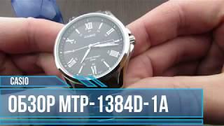 Casio MTP-1384D-1A [mtp-1384d-1avef]