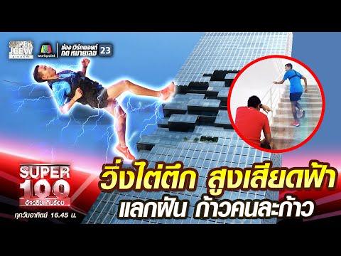 บิ๊ก วิ่งไต่ตึก สูงเสียดฟ้า แลกฝัน ก้าวคนละก้าว | SUPER100