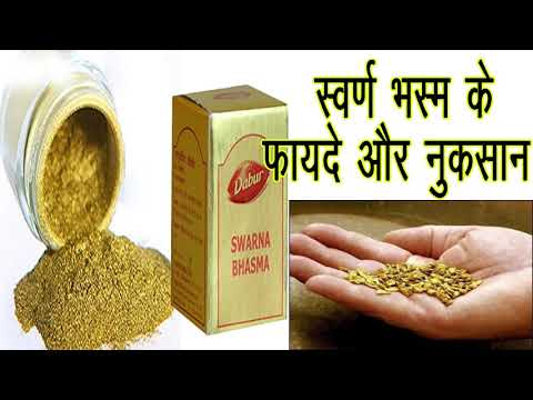 स्वर्ण भस्म के फायदे और नुकसान - Swarna Bhasma Ke Fayde Aur Nuksan