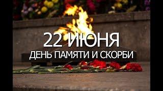 22 июня День памяти и скорби ...